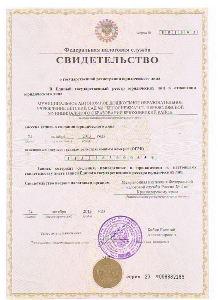 Свидетельство-о-гоударственной-регистрации-юридического-лица-744x1024