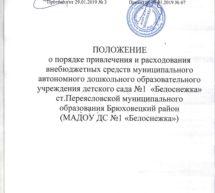 Положение о порядке привлечения и расходования внебюджетных средств МАДОУ ДС №1 «Белоснежка»