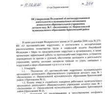 Об утверждении Положений по антикоррупционной деятельности