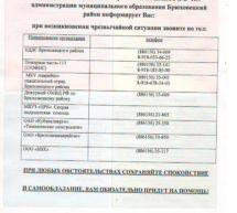Телефоны ГО и ЧС администрации Брюховецкого района