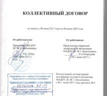 Коллективный договор на 2017-2020 годы