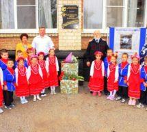 Открытие мемориальной доски памяти  Ивана Федоровича Масловского