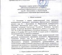 Положение о нормах профессиональной этики сотрудников МАДОУ ДС № 1 «Белоснежка»